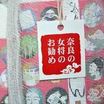 奈良の女将のお勧め、飛天女ふきん