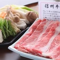 信州牛は自信を持っておすすめの美味しさです。