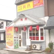 中華料理「龍府」