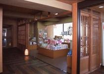 売店「おみやげ屋」網代B級グルメ「イカメンチ」他、いろいろな、おみやげを取り揃えています。