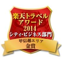 ◆楽天トラベルアワード2014◆金賞受賞◆