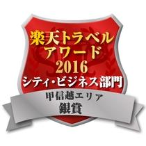 ◆楽天トラベルアワード2016◆銀賞受賞◆