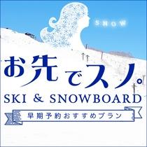 【尾瀬でお先でスノ。】冬のスキー用プラン早期予約受付中☆