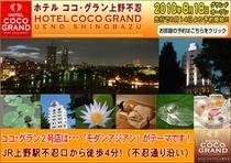 上野 広告