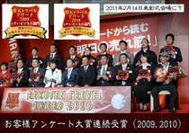 楽天アワード2010授賞式3