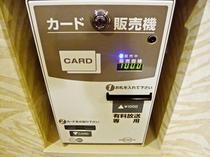 ペイTVカード(千円)販売機は各階にあります♪