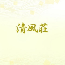 清風荘 4.5畳+2畳
