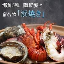 【プラン料理】浜焼き