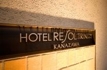 【ホテル エントランス -2】