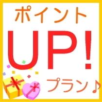 ★ポイントUPプラン★
