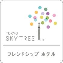第一ホテル両国は、東京スカイツリーフレンドシップホテルです。
