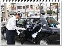 タクシー送迎プラン