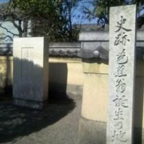 伊賀の細道◆松尾芭蕉翁生誕の地 当ホテルより800m