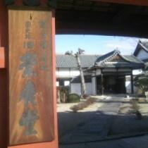 伊賀の細道◆国史跡「崇廣堂」藤堂藩の藩校 当ホテルより650m
