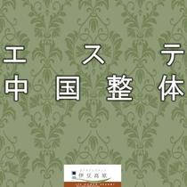エステサロン:LA・MER(ラ・メール)本館2階/中国整体:癒房(いやしぼう)5階