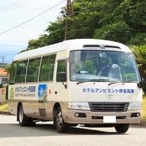 伊豆高原駅⇔ホテル 定時送迎バス運行
