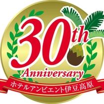 【30周年】ロゴ