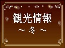 【観光情報~冬~】
