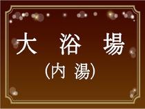 【大浴場~内湯~】