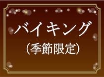 【ディナーバイキング】