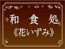 【和食処】