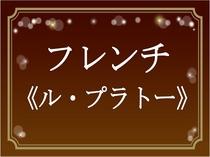 【フレンチ】
