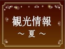 【観光情報~夏~】
