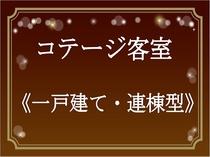 【コテージ客室】