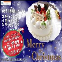 【クリスマスケーキ予約受付中】