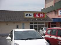 近隣の飲食店です。徒歩5分以内にあります。