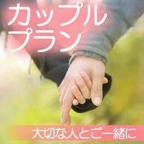 いわきカップルプラン(手を繋いで~♪)