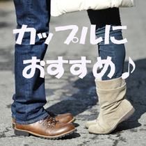 カップルプラン(ラブラブ編)