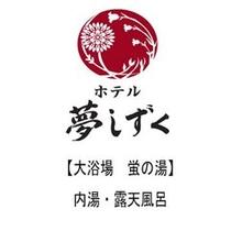 【大浴場 蛍の湯】内湯/露天風呂