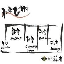 【古民家風】〜わらび野(WARABINO)〜