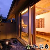 【メゾネット数寄屋風】〜雲水(UNSUI)〜客室半露天風呂