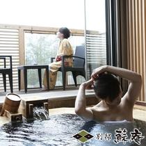 【客室露天・白雲】
