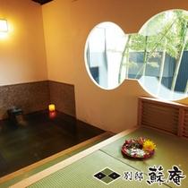 【和モダン風】〜悠凛(YURIN)〜客室半露天風呂