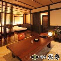 【古民家風】〜雪の下(YUKINOSHITA)〜客室
