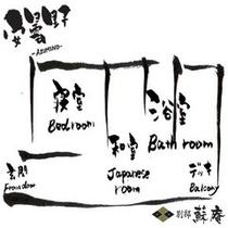【数奇屋風】〜安曇野(AZUMINO)〜