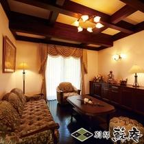 【メゾネット洋館風】〜五稜館(GORYOUKAN)〜客室