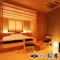 【数寄屋風】〜安曇野(AZUMINO)〜寝室(ダブル)