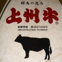 上州牛の認定証