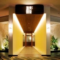 【和食処 美泉遊膳】2013年12月リニューアルオープン!