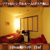 ソファ付シングルルーム
