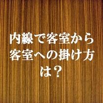 内線で客室→客室の掛け方は?
