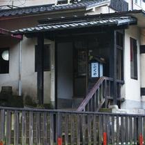 天ヶ瀬温泉・福屋旅館