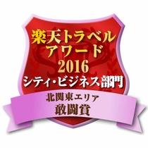 2016年楽天トラベルアワード 敢闘賞