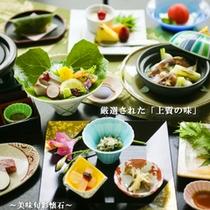 ■美味旬彩懐石■