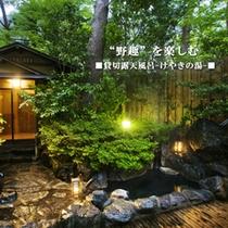 ■貸切露天風呂-けやきの湯-■