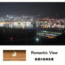 ロマンチックビュー長崎夜景